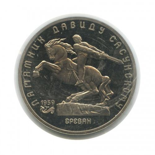 5 рублей — Памятник Давиду Сасунскому, г. Ереван (взапайке) 1991 года (СССР)