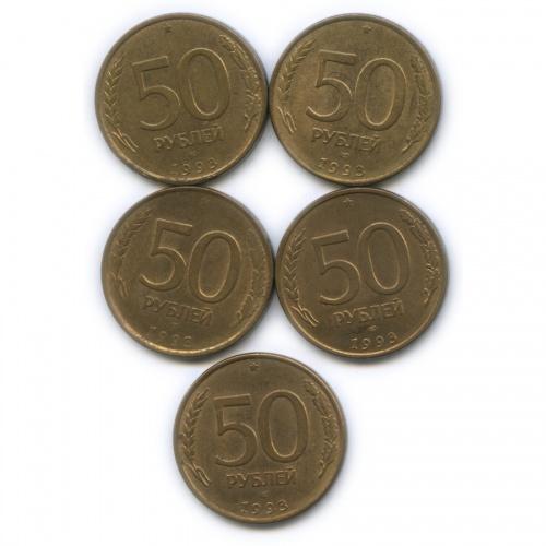 Набор монет 50 рублей (магнит) 1993 года ЛМД (Россия)