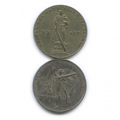 Набор монет 1 рубль - 20, 30 лет Победы вВеликой Отечественной войне 1941-1945 гг. 1965, 1975 (СССР)