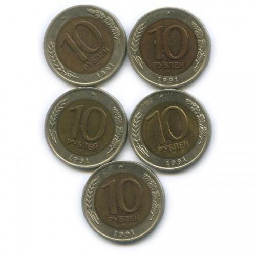 Набор монет 10 рублей 1991 года ЛМД (СССР)