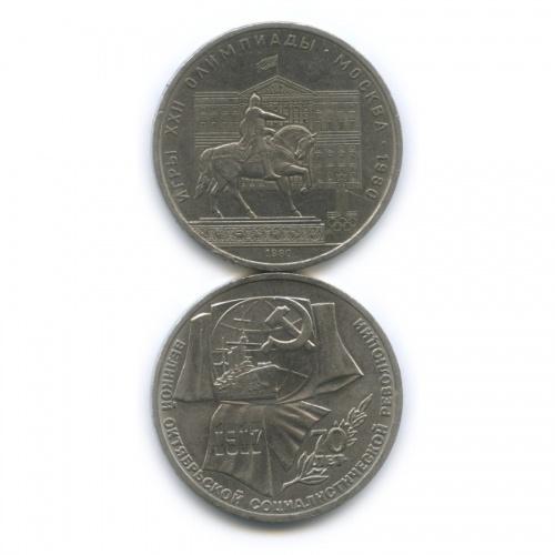 Набор юбилейных монет 1 рубль 1980, 1987 (СССР)