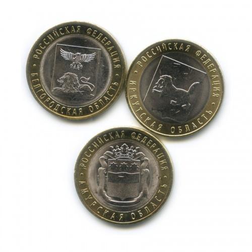 Набор монет 10 рублей - Российская Федерация - Области 2016 года (Россия)