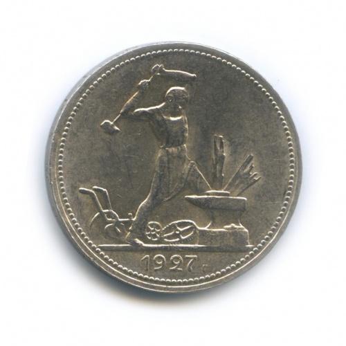 50 копеек 1927 года ПЛ (СССР)
