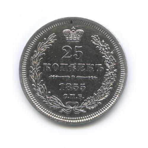 25 копеек 1855 года СПБ HI (Российская Империя)