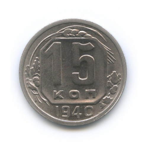15 копеек 1940 года (СССР)