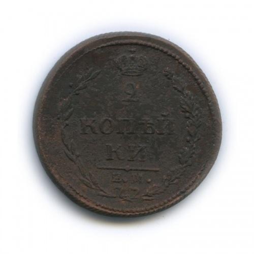 2 копейки (гурт шнур) 1810 года ЕМ НМ (Российская Империя)