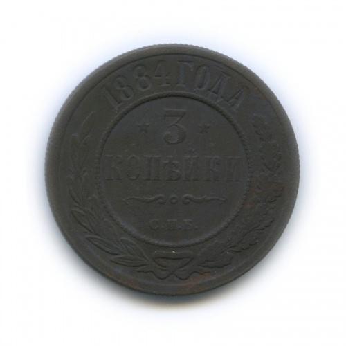 3 копейки 1884 года СПБ (Российская Империя)