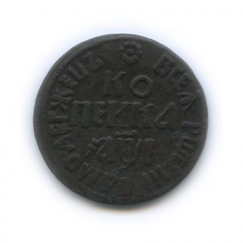 1 копейка 1710 года БК (Российская Империя)