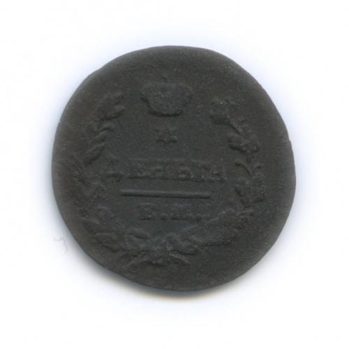 Деньга (1/2 копейки) 1819 года ЕМ НМ (Российская Империя)