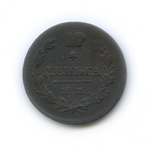 Деньга (1/2 копейки) 1814 года ИМ ПС (Российская Империя)