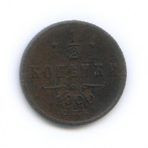 1/2 копейки 1900 года СПБ (Российская Империя)
