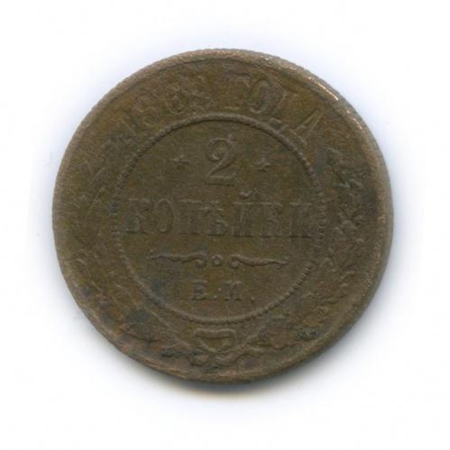 2 копейки 1869 года ЕМ (Российская Империя)