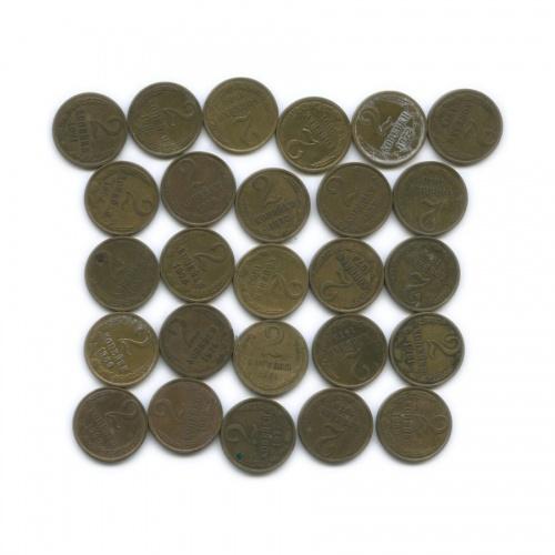 Набор монет 2 копейки  (без повторов) (СССР)