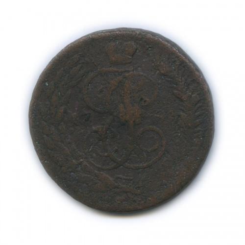 5 копеек 179(?) ЕМ (Российская Империя)