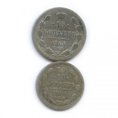 Набор монет 10 копеек, 15 копеек 1902, 1904 АР (Российская Империя)