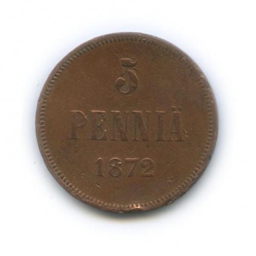 5 пенни 1872 года (Российская Империя)
