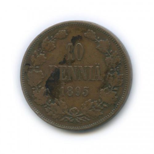 10 пенни 1895 года (Российская Империя)