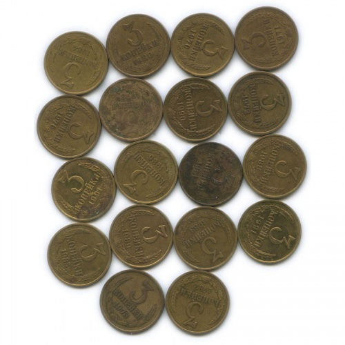 Набор монет 3 копейки (разные года) 1961-1991 (СССР)