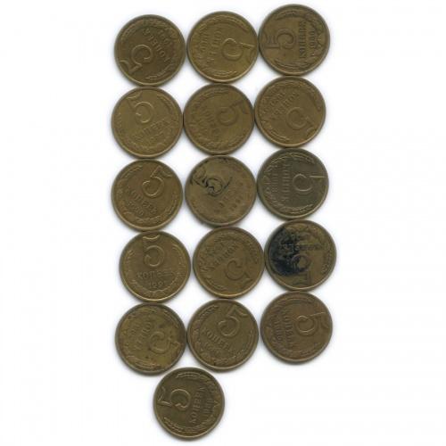Набор монет 5 копеек (разные года) 1961-1991 (СССР)