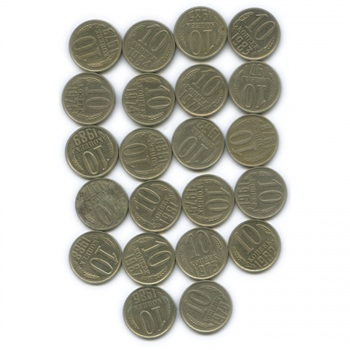Набор монет 10 копеек (разные года) 1961-1989 (СССР)