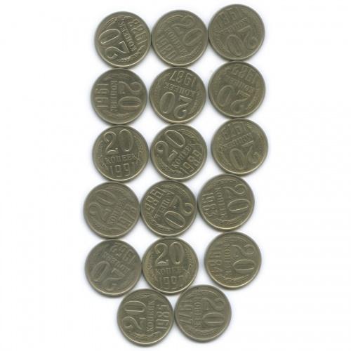 Набор монет 20 копеек (разные года) 1961-1991 (СССР)