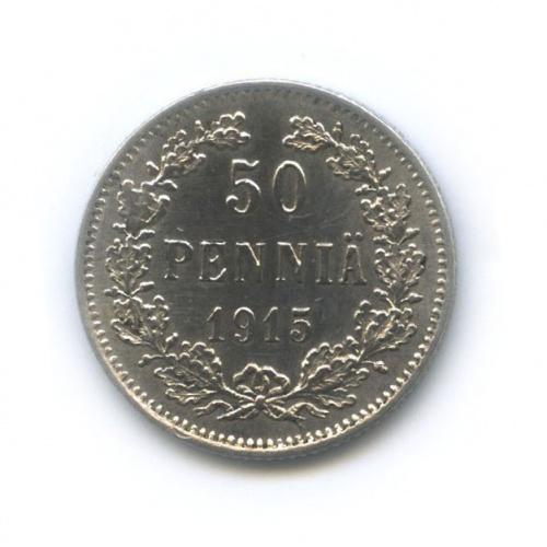 50 пенни 1915 года S (Российская Империя)