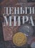 Книга «Деньги мира», Москва, издательство «Аргументы ифакты» (90 стр.) 2012 года (Россия)