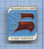 Знак «Алые паруса, Ленинград 1972» 1972 года ЛМД (СССР)