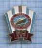 Знак «50 лет заводу Ленинского Комсомола» (СССР)