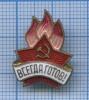 Знак «Всегда готов!» (тяжелый) ЛМД (СССР)