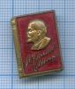Значок «В.И. Ленин» ММД (СССР)
