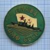 Медаль настольная «Слава ВМФ СССР» / «Ветерану части, г. Петродворец» (СССР)