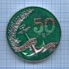 Медаль настольная «50 лет в/ч 26874» 1982 года (СССР)