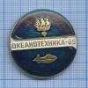 Знак «ОКЕАНОТЕХНИКА-85» 1985 года (СССР)