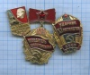 Набор знаков нагрудных (СССР)