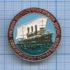 Знак «Участнику восстановления крейсера «Аврора» (СССР)