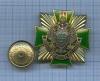 Знак «Пограничная служба ФСБ России» (Россия)