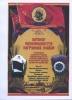 Каталог разновидностей нагрудных знаков - Торговля, коммунальное хозяйство, просвещение, наука икультура (135 стр.) (Россия)