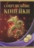 Альбом для монет «Современные копейки» (Россия)