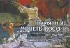 Альбом для монет «Крымский полуостров - Великая Отечественная война 1941-1945 гг.» (Россия)