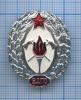 Знак «ВАПО» (СССР)