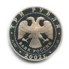 3 рубля — Дионисий 2002 года (Россия)
