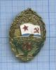Знак «20 лет ВВМУПП Им. Ленинского комсомола» (СССР)