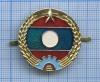 Значок «Гебр Лаоса» (Лаос)