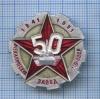 Знак «50 лет механическому заводу МОСССР» 1991 года (СССР)