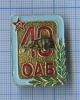 Знак «40 лет ОАБ» (СССР)