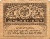 20 копеек (Российская Империя)