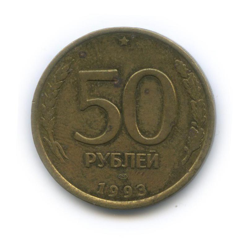 Монета 50 рублей 1993 года фото и цена