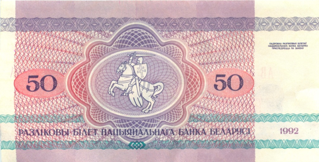 50 рублей 1992 года (Беларусь)