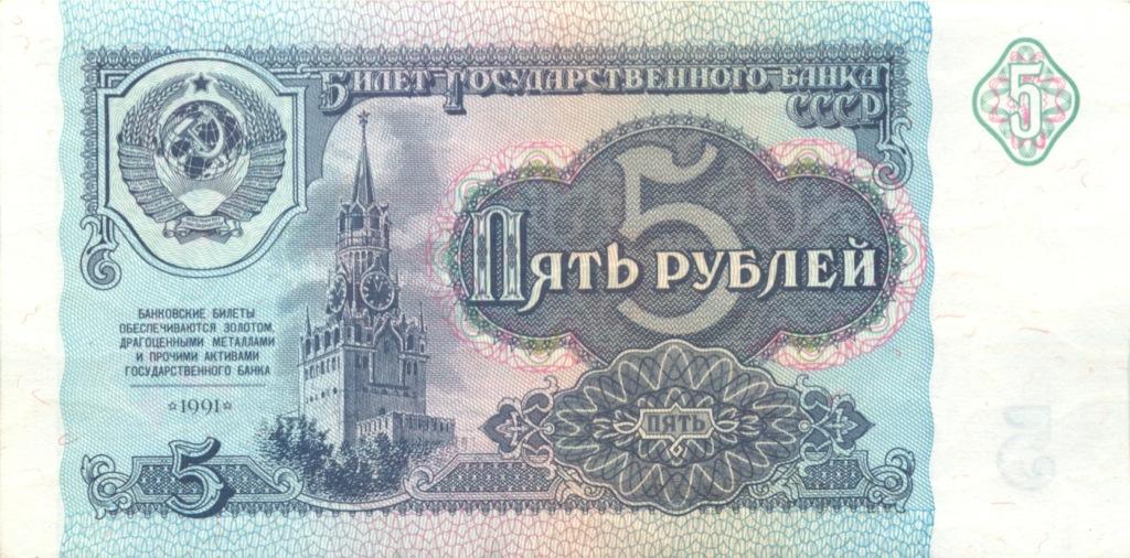 5 рублей 1991 года (СССР)